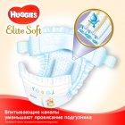 Подгузники Huggies Elite Soft 4 Mega 66 шт. (5029053546339) (5029053545301) - изображение 6