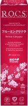Зубная паста R.O.C.S. Ветка сакуры с ароматом мяты 74 г (4607034471750/4607034475017) - изображение 7