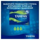 Тампоны Tampax Compak super с аппликатором 16 шт (4015400219712) - изображение 9