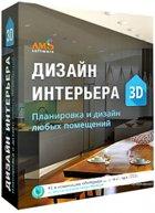 Дизайн інтер'єру 3D 5.0 Стандарт для 1 ПК (електронна ліцензія) (AMS Design std) - зображення 1