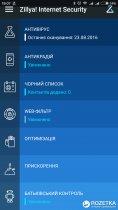 Zillya! Security for Android на 3 года для 1 устройства (электронный ключ) (ZILLYA_ANDR_1_3Y) - изображение 7