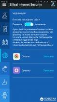 Zillya! Security for Android на 3 года для 1 устройства (электронный ключ) (ZILLYA_ANDR_1_3Y) - изображение 11