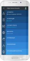 Zillya! Security for Android на 3 года для 1 устройства (электронный ключ) (ZILLYA_ANDR_1_3Y) - изображение 4