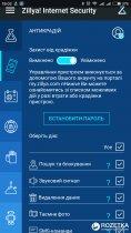 Zillya! Security for Android на 1 год для 1 устройства (скретч-карта) - изображение 9