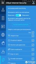 Zillya! Security for Android на 1 год для 1 устройства (скретч-карта) - изображение 14