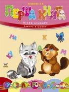 Перша книга після букваря - Яковенко Л.В. (9789669350244) - изображение 1