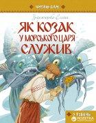 Як козак у морського царя служив - Заржицька Е.І. (9786177341498) - зображення 1