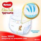 Трусики-подгузники Huggies Elite Soft Pants 5 (XL) 19 шт (5029053546988) - изображение 3
