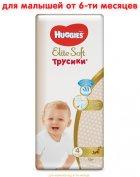 Трусики-подгузники Huggies Elite Soft Pants 4 (L) 42 шт (5029053547008) - изображение 3