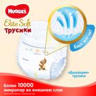 Трусики-подгузники Huggies Elite Soft Pants 5 (XL) 38 шт (5029053547015) - изображение 7