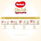 Трусики-подгузники Huggies Elite Soft Pants 4 (L) 42 шт (5029053547008) - изображение 17