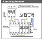 WiFi лічильник електроенергії трифазний Баклер КСР-321-60А - зображення 5