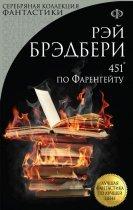 451' по Фаренгейту - Брэдбери Рэй (9789669933256) - изображение 1