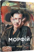 Морфій - Щепан Твардох - изображение 1