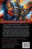Ліга справедливості. Книга 2. Шлях злочинця (9789669171801) - зображення 2