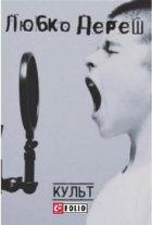 Культ - Дереш Любко (9789660377882) - зображення 1
