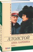 Анна Каренина. Том 1 - Толстой Лев (9789660353183) - изображение 1