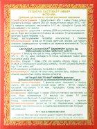 Фиточай Літаюча ластівка Имбирь 20 x 3 г (4820166090549) - изображение 3
