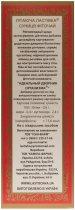 Фиточай Літаюча ластівка Земляника 20 x 3 г (4820166090235) - изображение 5
