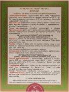 Фиточай Літаюча ластівка Яблоко 20 x 3 г (4820166090242) - изображение 3