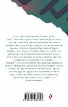 Цветы для Элджернона - Киз Д. (9789669934048) - изображение 2