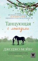 Танцующая с лошадьми - Мойес Джоджо (9786177562268) - изображение 1