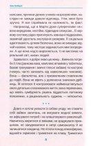 Тіні наших побачень - Байдак Іван (9789669420015) - зображення 5
