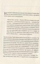 Славетне життя Ей-Джея Фікрі - Зевін Габріель (9789669427038) - зображення 2
