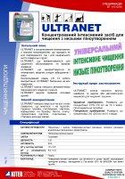 Концентрированное интенсивное средство Kiter Ultranet 5 л (110012.5L_8033300230657) - изображение 2
