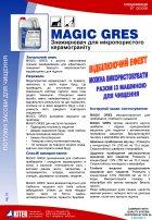 Моющее средство Kiter Magic Gres для полов 3 л (120020.3L) - изображение 2
