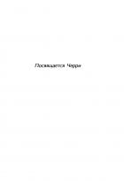 50 великих книг по психологии - Батлер-Боудон Том (9786177764563) - изображение 3