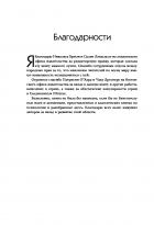 50 великих книг по психологии - Батлер-Боудон Том (9786177764563) - изображение 6