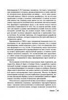 50 великих книг по психологии - Батлер-Боудон Том (9786177764563) - изображение 11