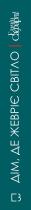 Дім, у якому жевріє світло - Ельчін Сафарлі (9786177764266) - изображение 3