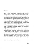 Дім, у якому жевріє світло - Ельчін Сафарлі (9786177764266) - изображение 15