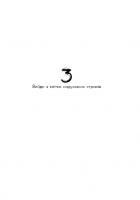 Дім, у якому жевріє світло - Ельчін Сафарлі (9786177764266) - изображение 17