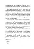 Дім, у якому жевріє світло - Ельчін Сафарлі (9786177764266) - изображение 20
