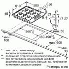 Варочная поверхность газовая BOSCH PBH6C5B60O - изображение 7
