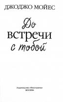 До встречи с тобой - Мойес Джоджо (9786177562107) - изображение 3