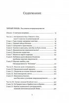 Черный лебедь. Под знаком непредсказуемости (2-е изд., дополненное) - Талеб Н.Н. (9785389098947) - изображение 4