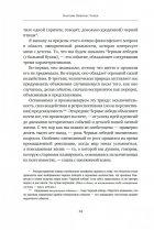 Черный лебедь. Под знаком непредсказуемости (2-е изд., дополненное) - Талеб Н.Н. (9785389098947) - изображение 10