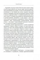 Черный лебедь. Под знаком непредсказуемости (2-е изд., дополненное) - Талеб Н.Н. (9785389098947) - изображение 11