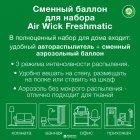 Сменный аэрозольный баллон к Air Wick Freshmatic Лимон и женьшень 250 мл (4607109402191) - изображение 2