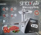 Электрическая бытовая мясорубка соковыжималка Sinbo Pro SHB-S09 2500W Черная - изображение 6
