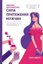 Жіноча гідність - сила тяжіння чоловіків - Левчук Міла (9786177808465) - зображення 1