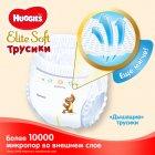Трусики-подгузники Huggies Elite Soft Pants 3 (M) 108 шт (5029053547091) - изображение 5
