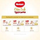 Трусики-подгузники Huggies Elite Soft Pants 5 (XL) 76 шт (5029053547114) - изображение 10