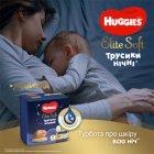 Трусики-подгузники Huggies Elite Soft Overnites 5 (12-17кг) 17 шт (5029053548173) - изображение 3