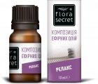 Композиция эфирных масел Flora Secret Релакс 10 мл (4820174890773) - изображение 1