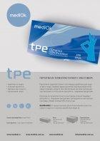 Перчатки Виниловые Неопудренные Тпэ MEDIOK Голубые XL (200 шт) - изображение 2